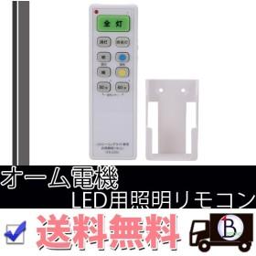 OHM OCR-LEDR1 オーム電機 OCRLEDR1 LED用照明リモコン LEDシーリングライト専用汎用照明リモコン