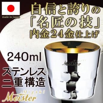 1100-2070 Migaki Meister オールドファッション
