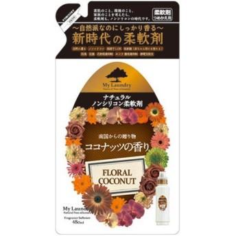 マイランドリー ココナッツの香り 詰替用 480ml※取り寄せ商品(注文確定後6-20日頂きます) 返品不可