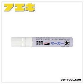 フエキ/不易糊 建築用消えないマーカー太 白 MAJ-1