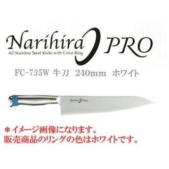 FUJI CUTLERY/富士カトラリー 【Narihira PRO/成平】FC-735W 牛刀 240mm ホワイト
