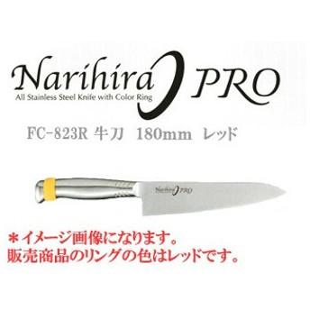 FUJI CUTLERY/富士カトラリー 【Narihira PRO/成平】FC-823R 牛刀 180mm レッド