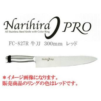 FUJI CUTLERY/富士カトラリー 【Narihira PRO/成平】FC-827R 牛刀 300mm イエロー