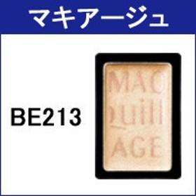 アイカラー N ( クリーム ) BE213 ケース別売 資生堂 マキアージュ - 定形外送料無料 -wp