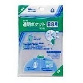 コレクト 透明ポケットB8 CF−800