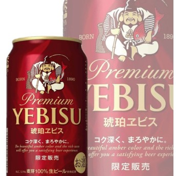 ビール ビール 限定 サッポロ 琥珀エビス 350ml×1ケース/24本(024)