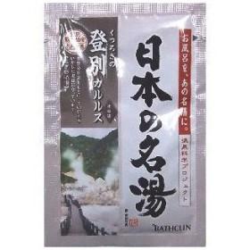 バスクリン 日本の名湯 入浴剤 登別カルルス 30g 5個セット