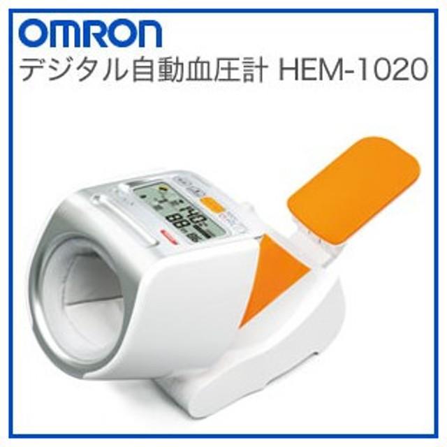 デジタル自動血圧計 スポットアーム HEM-1020 血圧計 omron オムロン
