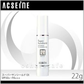 アクセーヌ スーパーサンシールド EX SPF50・PA+++ <日やけ止め ベースクリーム> 22g acseine
