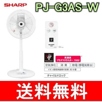 PJ-H3AS(W)シャープ リビング扇風機(リモコン付 ホワイト系) プラズマクラスター扇風機(SHARP) PJ-H3AS-W