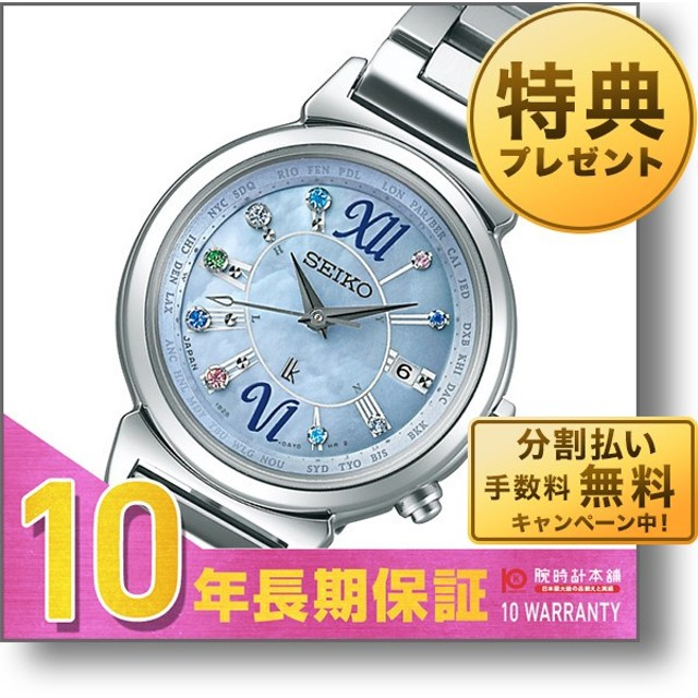 53ade9dd0b ルキア セイコー LUKIA SEIKO ラッキーパスポート ソーラー電波 サマー限定 世界限定2500本 100m防水. トップ 腕時計  レディース腕時計