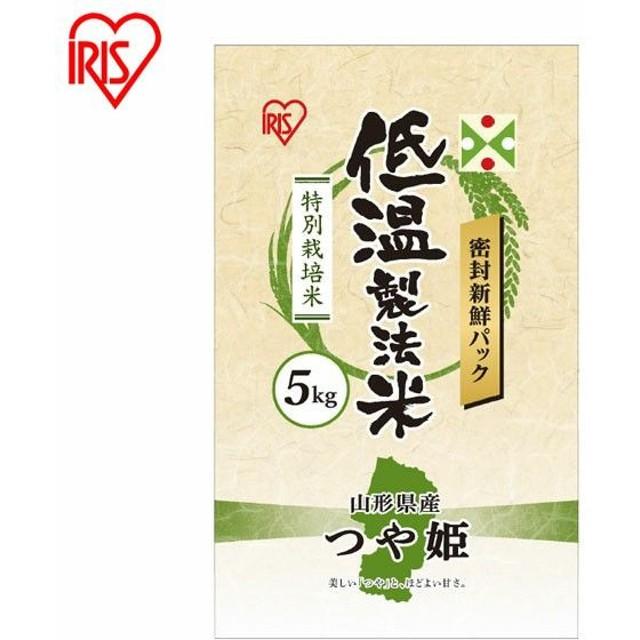 米 お米 29年産 5キロ 低温製法米 特別栽培米 山形県産 つや姫 5kg 密封新鮮パック 米 ごはん うるち米 精白米