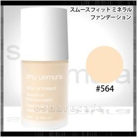 シュウウエムラ スムースフィット ミネラル ファンデーション (564) SPF18・PA++ 30ml [フルイドファンデーション]