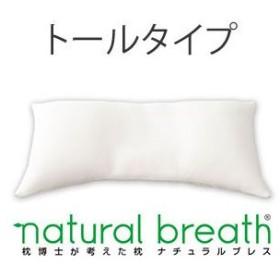 (メーカー直送)(代引不可)ディーブレス (D-Breath) 枕博士が考えた枕 ナチュラルブレス トールタイプ KH-NB01T(メール便・ラッピング不可)