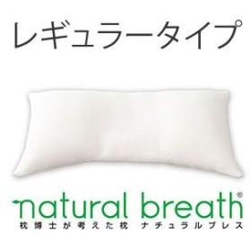 (メーカー直送)(代引不可)ディーブレス (D-Breath) 枕博士が考えた枕 ナチュラルブレス レギュラータイプ KH-NB01R(メール便・ラッピング不可)