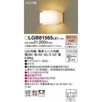 LGB81565LE1 パナソニック ブラケット LED(電球色) (HEW1217E 推奨品)