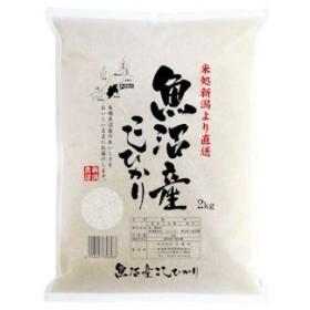 産地厳選魚沼 コシヒカリ 2kg 2個セット