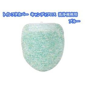 YOKOZUNA/ヨコズナクリエーション  トイレフタカバー キャンディフロス 洗浄便座用 ブルー