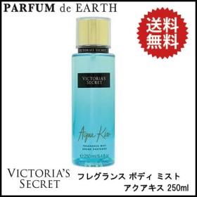 ヴィクトリア シークレット VICTORIA'S SECRET フレグランスボディミスト アクアキス 250ml Fragrance Mist Aqua Kiss  【香水 ギフト クリスマス】