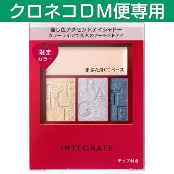 【ネコポス専用】【数量限定】 資生堂 インテグレート アクセントカラーアイズ CC BL711 3.3g