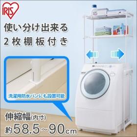 ランドリーラック 収納 洗濯機 おしゃれ 横幅伸縮 洗濯機 LR-16P アイリスオーヤマ