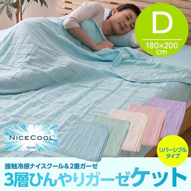 3層ひんやりガーゼケット ダブル 冷感 ひんやり クール COOL 掛け布団 快眠 涼感 冷却 冷感 寝具 夏 クール寝具