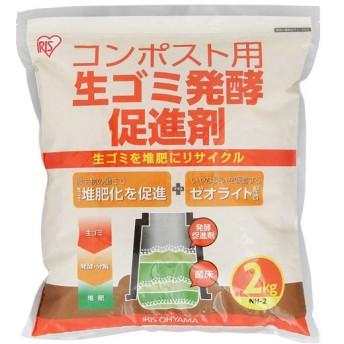 生ごみ処理機 生ゴミ発酵促進剤 2kg NH-2 アイリスオーヤマ