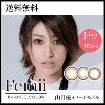 ▼P10+送0円▼Femii(フェミー)byANGELCOLOR/10枚入/ワンデー/カラコン