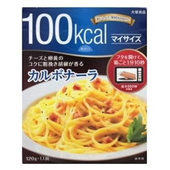 大塚食品 マイサイズ カルボナーラ 120g×10食 (パスタ スパゲッティ 100kcal ダイエット食品)