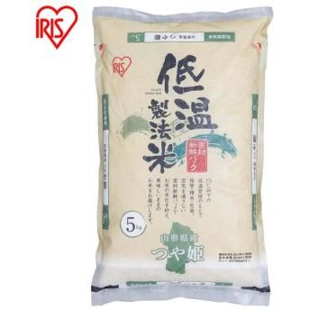 アイリスの低温製法米 ブレンド米 山形県産つや姫 5kg アイリスオーヤマ