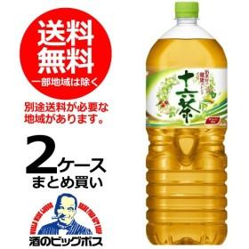 送料無料 アサヒ 十六茶 2L×2ケース/12本(012)