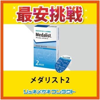 メダリスト2 /最安挑戦中!/2week 2週間使い捨てコンタクトレンズ