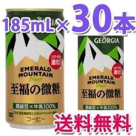 コカ・コーラ社製品 ジョージア エメラルドマウンテンブレンド 至福の微糖  185g 缶 1ケース 30本 コーヒー 珈琲