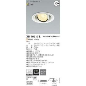 XD40917L コイズミ照明 LEDユニバーサルダウンライト