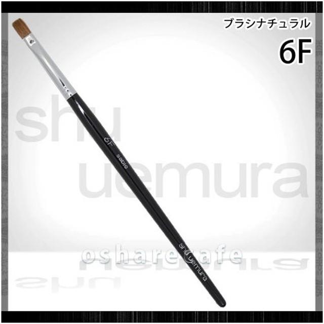 [メール便対応商品]シュウウエムラ ブラシ 6F[リップ ブラシ]shu uemura