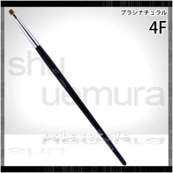 [メール便対応商品]シュウウエムラ ブラシ 4F[アイライナーブラシ]shu uemura