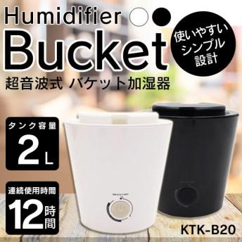 加湿器 超音波式 バケット加湿器 KTK-B20 HIRO 2L ミスト 〜6畳