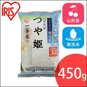 パックご飯 450g 3合パック アイリスオーヤマ 米 お米 レトルトご飯 白米 パック米 一人暮らし 無洗米 生鮮米 つや姫 山形県産 おいしい