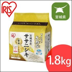米 1.8kg アイリスオーヤマ お米 ご飯 ごはん 白米  生鮮米 ササニシキ 宮城県産 生鮮米 おいしい 美味しい