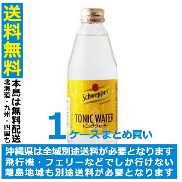コカ・コーラ シュウェップス トニックウォーター 250ml×1ケース(24本)(024)
