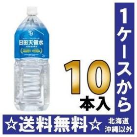 日田天領水 2.0リットルペットボトル 10本入〔ミネラルウォーター〕