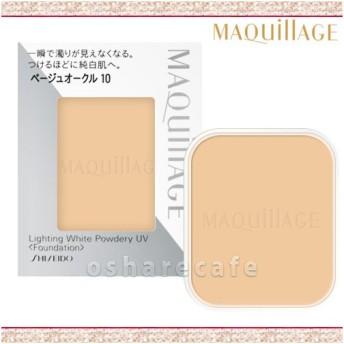 [メール便対応商品] 資生堂マキアージュ ライティングホワイトパウダリー UV ベージュオークル10 (レフィル) SPF25・PA++ 10g
