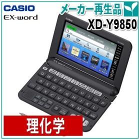 (名入れ対応可)(メーカー再生品)カシオ 電子辞書 EX-word XD-Y9850 理化学モデル CASIO エクスワード(メール便不可)