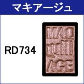 アイカラー N ( パウダー ) RD734 ケース別売 資生堂 マキアージュ - 定形外送料無料 -wp