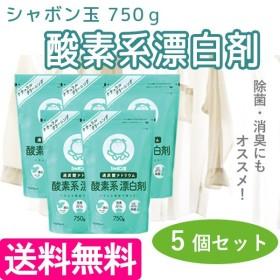 シャボン玉石けん 酸素系漂白剤 750g×5個セット 衣類用 粉末 過炭酸ナトリウム 洗濯用 日本製 キッチン用
