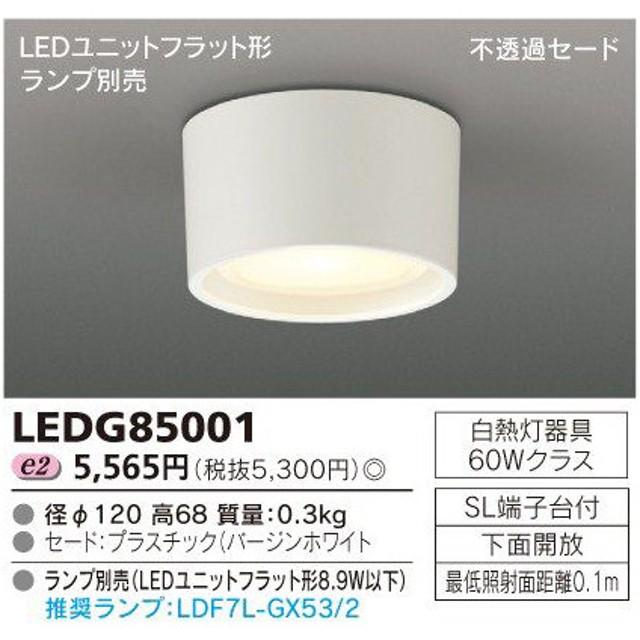 東芝 LEDG85001 LED小形シーリングライト