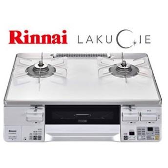 Rinnai/リンナイ RTS65AWK8R3-WR ガステーブル ラクシエ ピュアステンレス仕様 (都市ガス12/13A) 【強火力右】