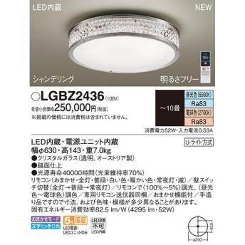 パナソニック LEDシャンデリア 10畳用調色 LGBZ2436