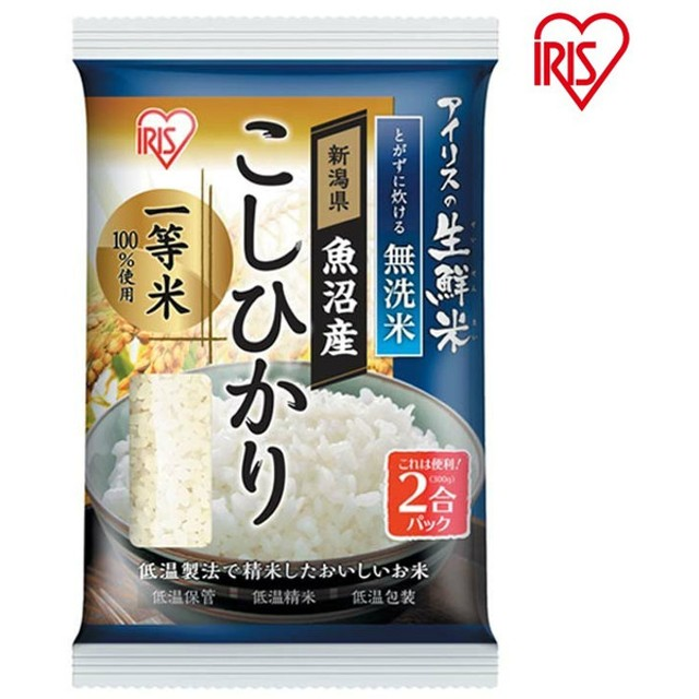 アイリスの生鮮米 無洗米 新潟県魚沼産こしひかり 2合パック 300g アイリスオーヤマ