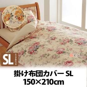 掛け布団カバー 綿100% 西川リビング おしゃれ 安い シングルロング 北欧 150×210cm ES39 2180-32134(B)